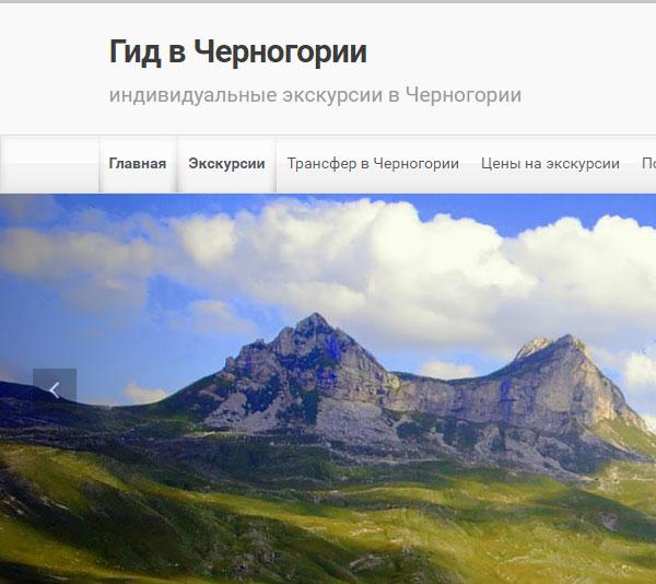 Гид-в-Черногории-сайт-по-экскурсиям-1