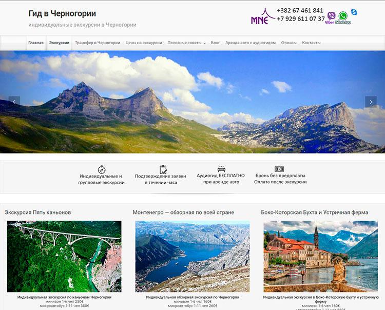 Гид-в-Черногории-сайт-по-экскурсиям-artdar