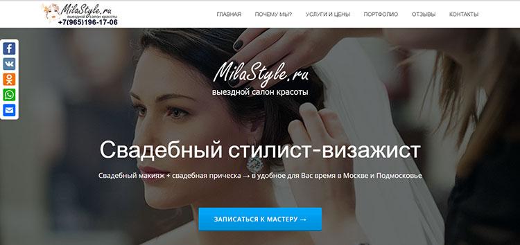 MilaStyle-2