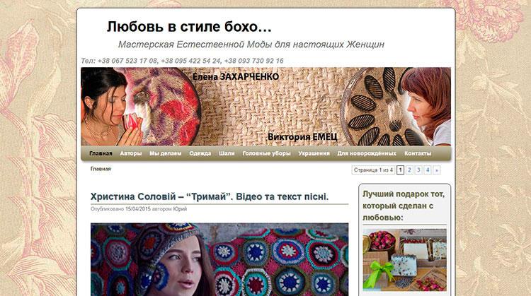 сайт-для-мастеров-hand-made-boho-boho-artdar