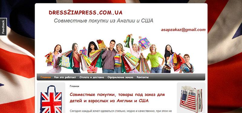 сайт-для-совместных-покупок-dress2impress