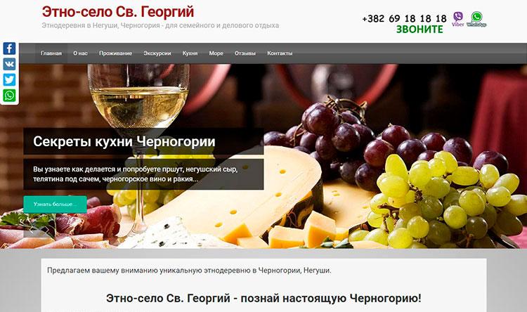 сайт-о-достопримечательностях-ЭтноСело-artdar