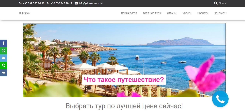 site8 сайт туристического агентства 8-2