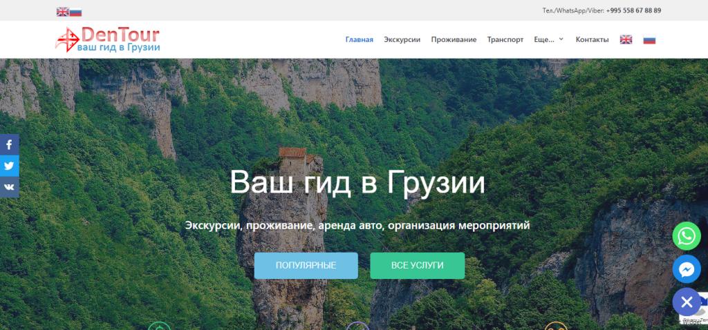 Сайт туристических услуг NEW