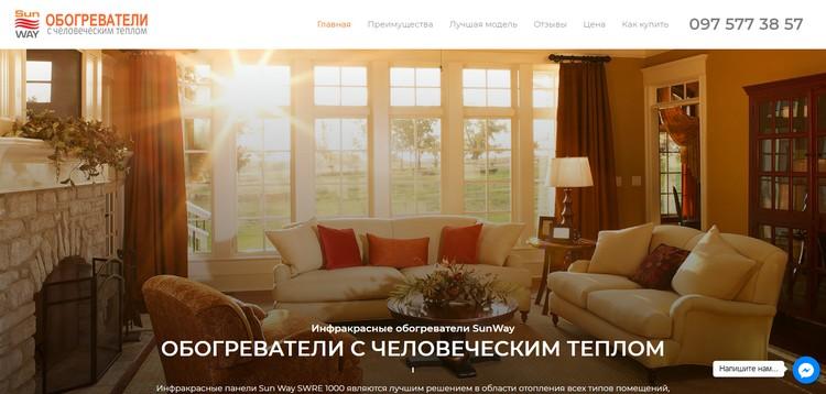 сайт SunWay-kiev-ua